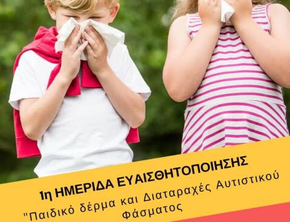 """1η Ημερίδα Ευαισθητοποίησης """"Παιδικό Δέρμα και Διαταραχές Αυτιστικού Φάσματος"""""""