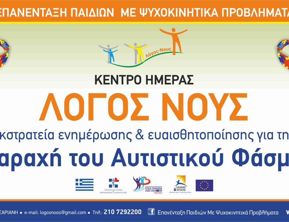 Εκδήλωση για την Παγκόσμια Ημέρα Ευαισθητοποίησης και Ενημέρωσης Αυτισμού